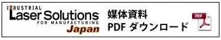 LEDs Magazine Japan 2011年媒体資料 PDFダウンロード