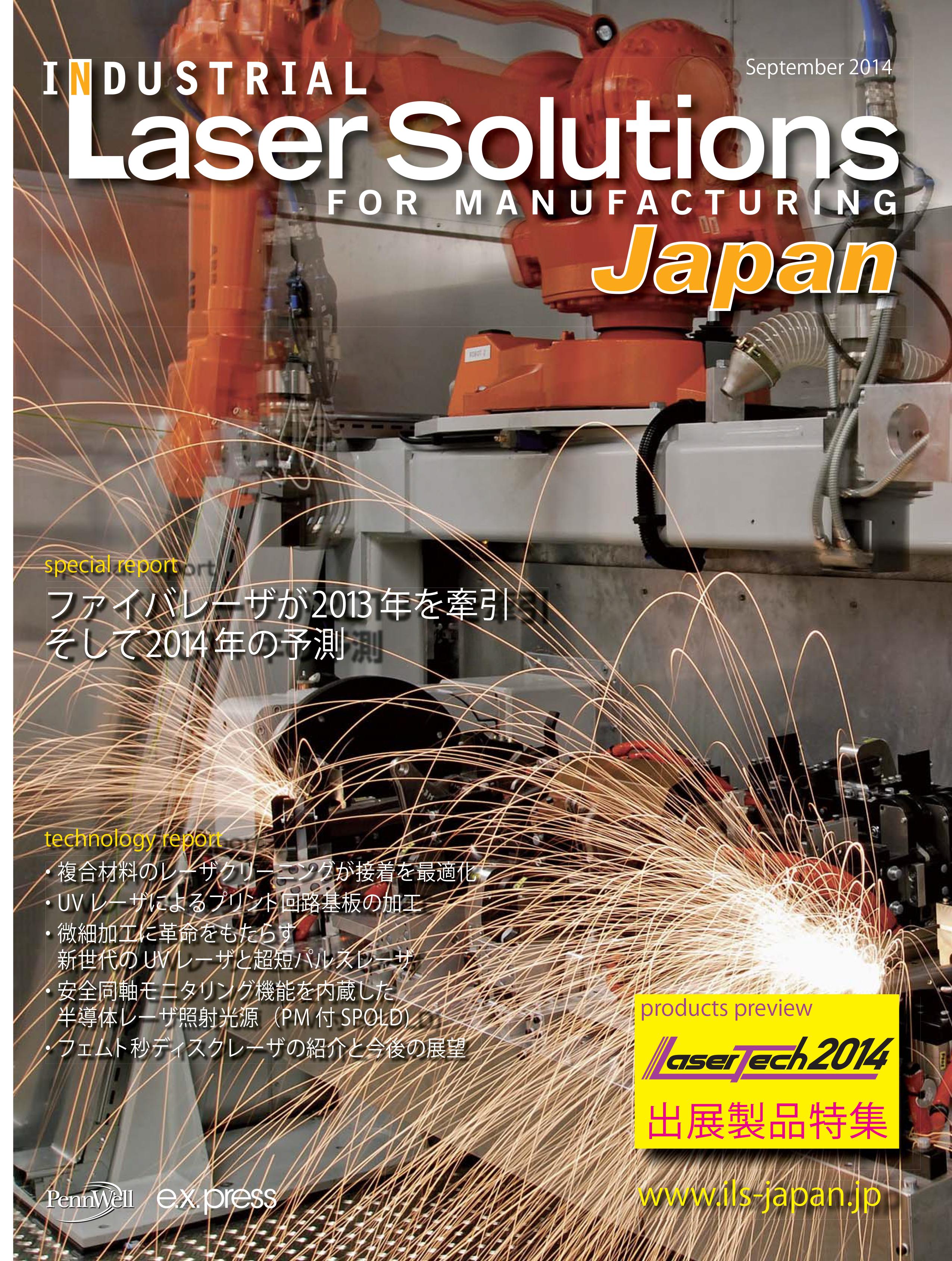 ILSJ201409表紙