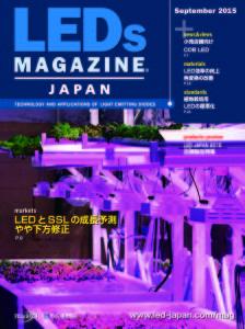 LED Japan1509_cover