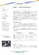 resolutionspectra_whitepaper