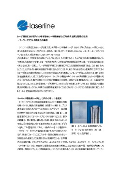 Laserline_WPcover
